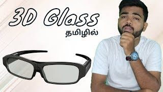How 3d glasses work in tamil, polarization of light | Tamil | Learn Tech