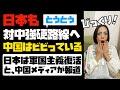 「日本が軍国主義に戻った」と中国メディアが報道。