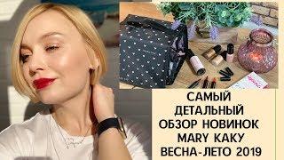 Новинки Mary Kay весна-лето 2019! Детальный обзор!