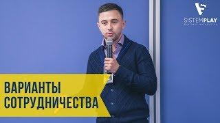 Варианты сотрудничества  Соловейчук Дмитрий