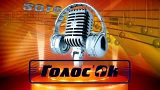 """Фестиваль-конкурс """"Голос-ОК дети"""" 2016 слепые прослушивания"""