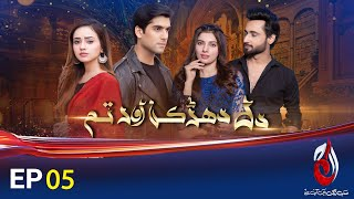 Dil Dharkan Aur Tum | Episode 05 | Aaj Entertainment