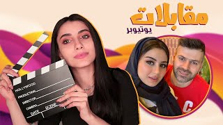 مقابلات مع يوتيوبرز || الحلقة الثانية مع سيامند و شهد 🎬