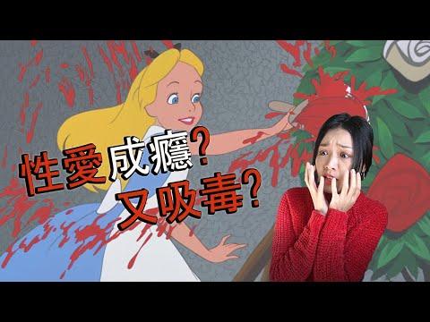 愛麗絲夢遊仙境 | 迪士尼經典ㄎㄧㄤ片 被妖魔化的幕後祕辛