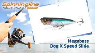 Dog x speed slide megabass