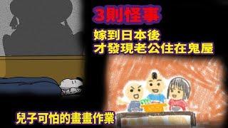 【微鬼畫】3則怪事|嫁到日本後才發現老公住在鬼屋|兒子可怕的畫畫作業