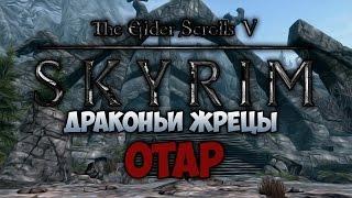 TES V: SKYRIM - ФАНТАЖ - ОТАР (Драконьи Маски)