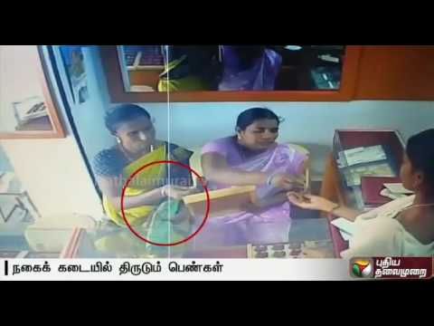 Chain-theft-at-a-jewellery-by-two-women-caught-on-CCTV-camera