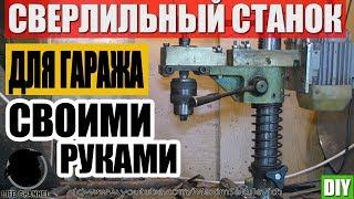 🛠 Как Сделать Сверлильный Станок для гаража из Советской Стойки для Дрели
