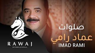 اغاني طرب MP3 صلوات – عماد رامي   من البوم الرضا والنور (الجزء 19) تحميل MP3