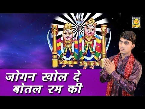 जोगन खोल दे बोतल रम की || Jogan Khol De Botal Rum ki || Manesh Masthna || New hit Bhajan Song 2017