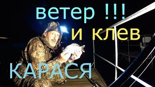 Северный ветер для рыбалки в новосибирске