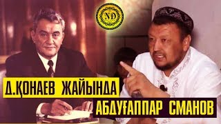Дінмұхаммед Қонаев жайында ұстаз Абдуғаппар Сманов