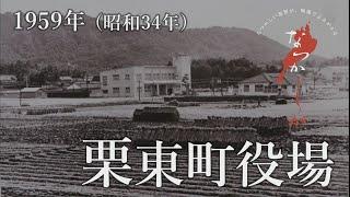 1959年 栗東町役場【なつかしが】