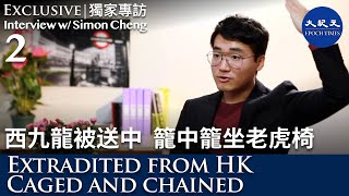 [Precious Dialogue] Exclusive Interview with Simon Cheng Pt. 2 (English Subtitles)