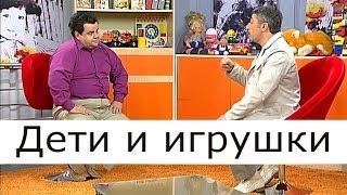 Ребёнок и игрушки - Школа доктора Комаровского
