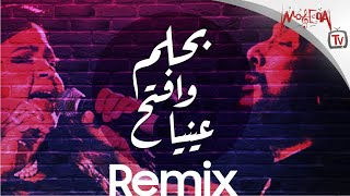 تحميل و مشاهدة Aly El Haggar Ft. Hanan Mady - علي الحجار وحنان ماضي بحلم وأفتح عينيا - ريمكس2019 MP3