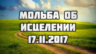Мольба об исцелении (дуа от болезни) 17.11.2017 || Абу Яхья Крымский