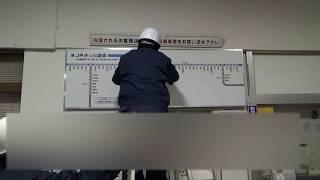 運賃表から三江線内の運賃が削除される瞬間 江津駅