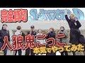 Travis Japan【鬼が内緒の鬼ごっこ】鬼は誰!?メンバー全員で疑心暗鬼に!