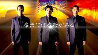 EXILE・HIROが惚れ込んだ島根県は本物!島根観光プロモーション映像「島根には本物がある。」小林直己AKIRA劇団EXILE青柳翔