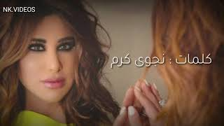 Najwa karam - 3ayni b 3aynak [ lyrics video] / نجوى كرم - عيني بعينك