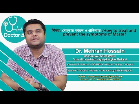 মেছতার কারণ ও প্রতিকার/Best Melasma Treatment (MESTA) Dr.Mehran Hossain