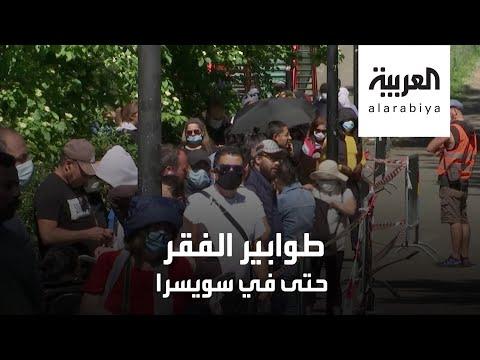 العرب اليوم - شاهد: طابور طوله 1000 متر للجوعى في سويسرا الثرية بسبب