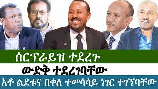 Ethiopia | የእለቱ ትኩስ ዜና | አዲስ ፋክትስ መረጃ | Addis Facts Ethiopian News | Dawd Ibsa