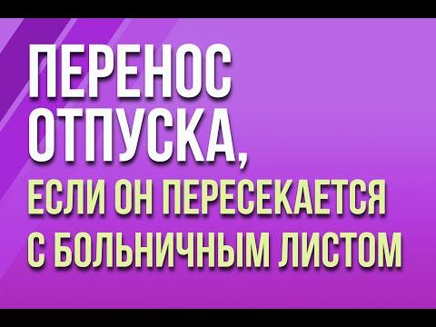 """Перенос отпуска в связи с больничным листом в """"1С:ЗУП"""""""