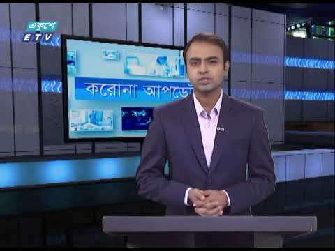Corona Virus Update || করোনা আপডেট || 04 Pm || 22 October 2020 || ETV News