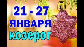 Таро прогноз (гороскоп) с 21 по 27 января – КОЗЕРОГ