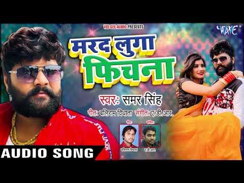 मरद लुगा फिचना - #Samar Singh का #सुपरहिट NEW गाना 2019 - Marad Luga Fichana - Bhojpuri Songs 2019