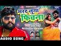 मरद लुगा फिचना - Samar Singh का सुपरहिट New गाना 2019 - Marad Luga Fichana - Bhojpuri Songs 2019