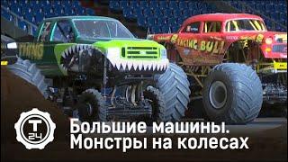 Большие Машины. Монстры на колесах
