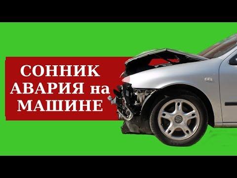 СОННИК - К чему снится авария на машине? Толкование Снов