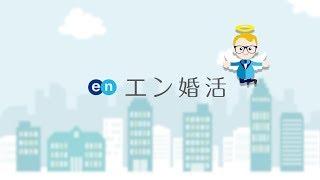 動画でわかる結婚相談所エン婚活エージェント!4分でわかります! - YouTube
