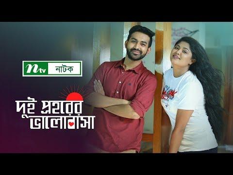 romantic natok dui prohorer valobasha দুই প্র