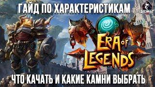 Era of legends: Гайд по характеристикам - Что брать в экипировке, какие брать камни и чары.