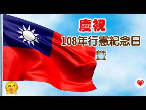 慶祝108年行憲紀念日及109年開國紀念日