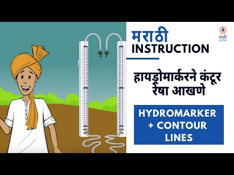 How to Mark Contour Lines Using a Hydromarker (Marathi)
