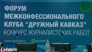 Молодежный форум межконфессионального клуба «Дружный Кавказ»