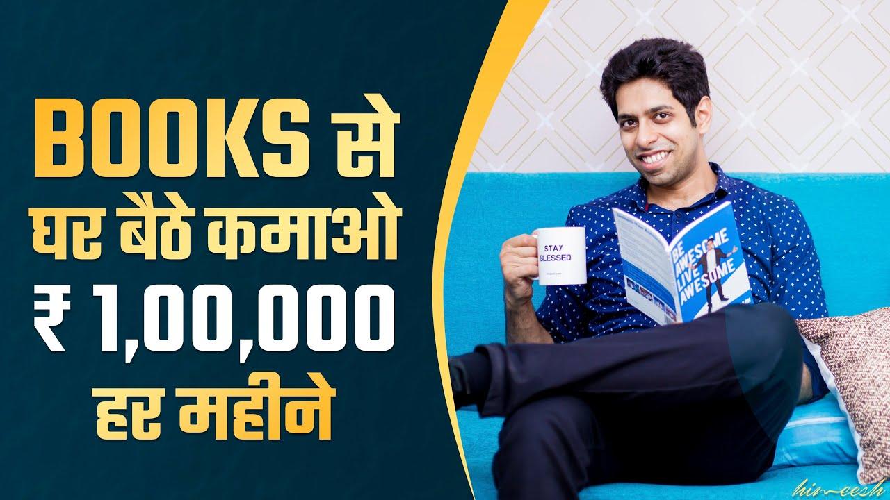 Make Money Online from Books|घर बैठे कमाओ किताबों से|by Him eesh Madaan thumbnail