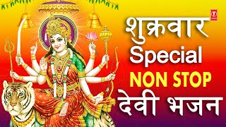 शुक्रवार Special Non Stop देवी भजन I Devi Bhajans I Durga Chalisa, Mann Mera Mandir, Amrit Barse - Download this Video in MP3, M4A, WEBM, MP4, 3GP