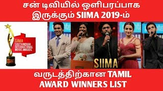 sima 2018 awards tamil full show dubai - TH-Clip