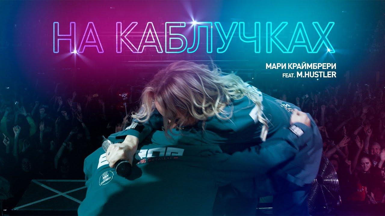Мари Краймбрери ft. M.Hustler — На каблучках