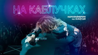 Мари Краймбрери   На каблучках (feat. M.Hustler)