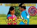 Janapata Video Songs Jukebox    Telangana Folk Video Songs    Janapada Video Songs Telugu