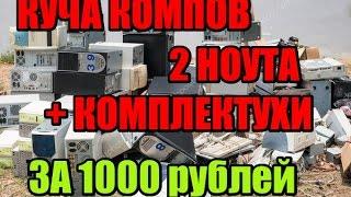 Перекуп Б/У ПК №6 - 10 системников, 2 ноутбука + ништяки за 1000 рублей