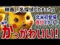 【海外衝撃】ポケモン映画「名探偵ピカチュウ」が北米初登場首位でスタート!アベンジャーズを圧倒して海外が仰天 海外「かわいい!!」